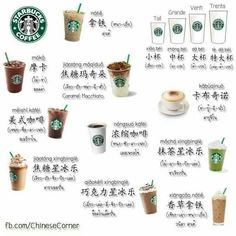 Starbux in Chinese