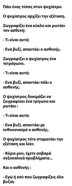 Πάει ένας τύπος στον ψυχίατρο. .. Body And Soul, Kai, Funny Quotes, Smile, Humor, News, Funny Phrases, Funny Qoutes, Humour