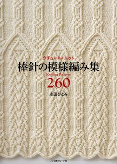 【转载】Knitting Pattern Book 260 by Hitomi Shida 2015   纳兰的编织小屋   Bloglovin'