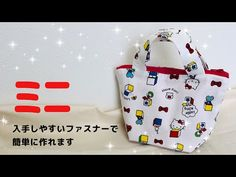 Fabric Bags, Diaper Bag, Reusable Tote Bags, Lunch Tote, Bags, Japanese Language, Note Cards, Canvas Bags, Cloth Bags
