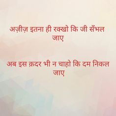 Love Poems And Quotes, Dark Quotes, Poetry Quotes, Hindi Quotes, Quotations, Qoutes, Sweet Words, Love Words, Feelings Words
