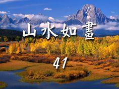 山水如畫41《情境音樂》