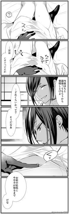 What do you think you're doing, Nikkari? Manga Anime, Manhwa Manga, Anime Art, Sakura Haruno, Sengoku Basara, Kurotsuki, Couple Romance, Mystic Messenger, Cute Anime Couples