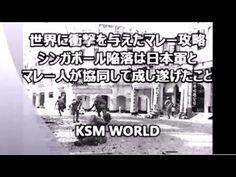 【KSM】マレー攻略 シンガポール陥落は日本軍とマレー人が協同して成し遂げた