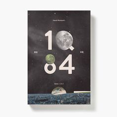 Self-initiated book cover for Murakami's latest masterpiece 1Q84