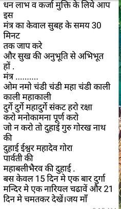 Sanskrit Quotes, Sanskrit Mantra, Vedic Mantras, Hindu Mantras, Astrology Books, Vedic Astrology, Kali Mantra, Mantra Tattoo, Easy Love Spells