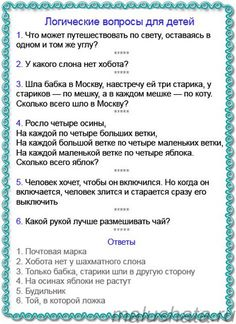 легкие логические вопросы Russian Language Lessons, Russian Language Learning, Education Today, Kids Education, Brain Gym For Kids, Kids And Parenting, Parenting Hacks, Games For Kids, Activities For Kids