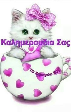 Mom And Dad, Good Morning, Happy, Inspiration, Beauty Hacks, Amazing, Beautiful, Design, Greek