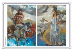 ΕΛΙΑ & ΜΥΘΟΛΟΓΙΑ - www.kidsactivities.gr Greek Mythology Gods, Greek Gods And Goddesses, Autumn Crafts, Olive Tree, Coloring Pages, Environmental Education, Painting, City State, School Projects
