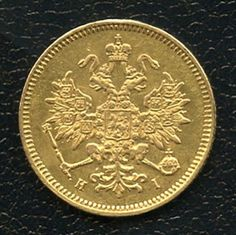 3 RUBLES GOLD COIN Alexandre II 1877