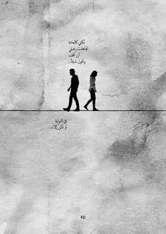 لم يكن إلا.. Beautiful Arabic Words, Arabic Love Quotes, Islamic Quotes, Book Quotes, Words Quotes, Qoutes, Sweet Words, Love Words, Manga Anime