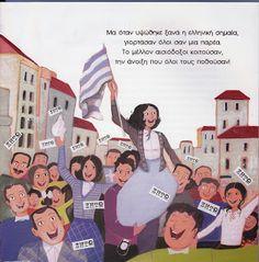 Νηπιαγωγός από τα πέντε...: ΤΟ ΕΠΟΣ ΤΟΥ '40 ΤΟΥ ΦΙΛΙΠΠΟΥ ΜΑΝΔΗΛΑΡΑ Greek History, School Lessons, School Projects, Greece, Nostalgia, Family Guy, Teacher, Day, Fictional Characters