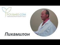 Пикамилон и Мексидол – два препарата, назначаемых в составе комплексной терапии для восстановления функций ЦНС. Это лекарственные средства различных групп, их