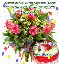 Birthday Wishes, Happy Birthday, Name Day, Good Morning Images, Floral Wreath, Wreaths, Table Decorations, Flowers, Anime