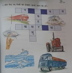 Hindi Grammar Work Sheet Collection for Classes 7 & Lkg Worksheets, Hindi Worksheets, Grammar Worksheets, English Worksheets For Kindergarten, First Grade Worksheets, Preschool Worksheets, Body Parts Preschool, Nursery Worksheets, Hindi Alphabet