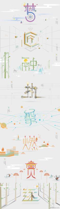 指尖上的热爱 - 网易游戏 (2048 x 7143) #字体#文字排版海报|字体设计|字体设计|字体|艺术文字设计|平面设计|海报|99|字体设计|字体|字体|图文排版|海报|字体设计|字体设计|海报|UI|板式|平面广告|易拉宝|灵感集|字体|平面|123|创意美图|杂|123|灵感|图片|排版|海报|设计|海报|樱花|font|唯美 彩色 字体