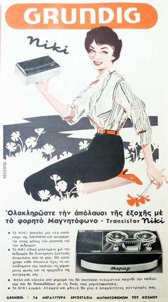 Παλιές Διαφημίσεις #100 | Ithaque Vintage Advertising Posters, Old Advertisements, Vintage Ads, Vintage Posters, Vintage Photos, Old Posters, Old Greek, Poster Ads, Retro Ads
