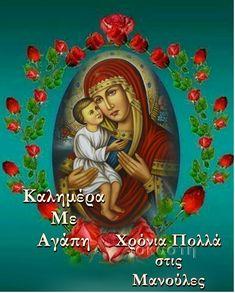 Prayers, Fictional Characters, Greek, Art, Art Background, Kunst, Prayer, Beans, Performing Arts