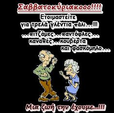 Funny Greek, Greek Quotes, Just Me, Make Me Happy, Jokes, My Love, Funny Things, Pets, Animals