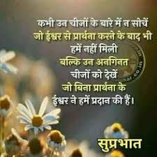 Quotes and Whatsapp Status videos in Hindi, Gujarati, Marathi Good Morning Hindi Messages, Happy Good Morning Quotes, Morning Prayer Quotes, Good Morning Beautiful Quotes, Morning Greetings Quotes, Good Morning Photos, Good Morning Wishes, Happy Morning, Motivational Picture Quotes