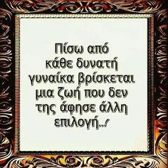 Greek Quotes, Wise Quotes, Motivational Quotes, Inspirational Quotes, Big Words, Great Words, Wisdom Thoughts, True Words, Quotations