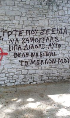 .. Love Me More, My Love, Greek Quotes, English Quotes, Wall Quotes, Philosophy, Texts, Lyrics, Wisdom