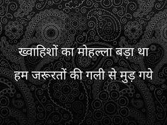 The manna O nki shahar Bool bullayya se kam nahi. Hindi Qoutes, Marathi Quotes, Jokes In Hindi, Quotations, Quitting Quotes, Desi Quotes, Urdu Poetry, Poetry Quotes, Urdu Shayri