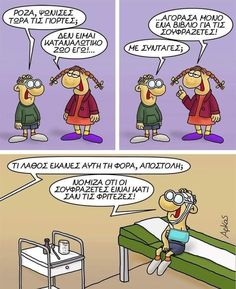 Funny Greek, Funny Cartoons, Peanuts Comics, Funny Stuff, Funny Things, Funny Things, Cute Cartoon, Funny Comics