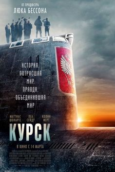 Trailers, clip, featurettes, images and posters for the true story submarine disaster drama KURSK / THE COMMAND starring Matthias Schoenaerts, Lea Seydoux and Colin Firth. Max Von Sydow, Colin Firth, Fast And Furious, Streaming Movies, Hd Movies, Streaming Vf, Thomas Vinterberg, Thriller, Site Pour Film