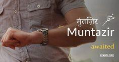 Muntazir mai bhi kisi shaam nhi tha uska or vaade pe kbhi shakhs wo aya bhi nhi. Urdu Words With Meaning, Urdu Love Words, Hindi Words, Words To Use, New Words, Unusual Words, Rare Words, Powerful Words, Foreign Words