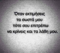My Life Quotes, Crush Quotes, Quotes For Him, Quotes To Live By, Best Quotes, Love Quotes, Inspirational Quotes, Funny Greek Quotes, Funny Quotes