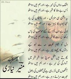 Urdu Poetry Romantic, Love Poetry Urdu, Poetry Quotes, Mohsin Naqvi Poetry, Ghazal Poem, Nice Poetry, John Elia Poetry, Punjabi Poetry, Sufi Poetry