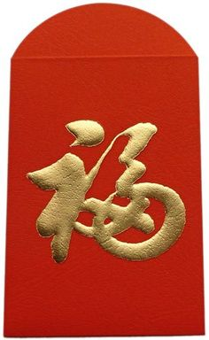 red lucky money Chinese New Year envelope/Lai See/Hongbao with gold good fortune chinese character