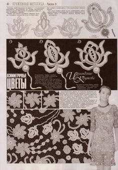 irish crochet motifs -