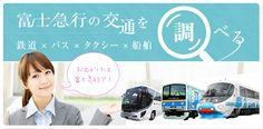 富士急行の交通を調べる 鉄道・バス・タクシー・船舶