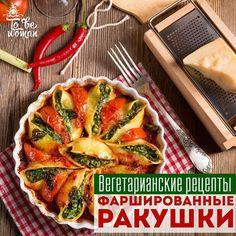 ✱✱ Вегетарианские рецепты ✱✱
