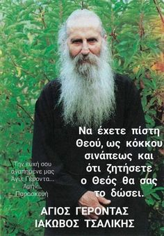 Pray Always, Orthodox Christianity, Greek Quotes, Spiritual Life, True Words, Einstein, Believe, Spirituality, Faith