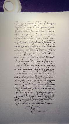Lettering Time: Vika and Vita Lopukhiny