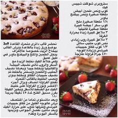 ستروبري شوكلت شيبس كيك Chocolate Chip Cake, Mashed Potatoes, Berries, Muffin, Cherry, Chips, Breakfast, Ethnic Recipes, Food