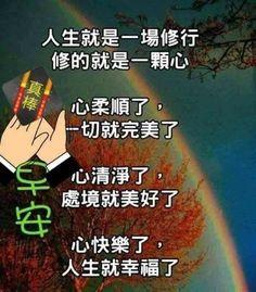 Chinese Quotes, Morning Wish, Nursing Students, Meaningful Quotes, Morning Quotes, Heart, Deep Quotes, Student Nurse