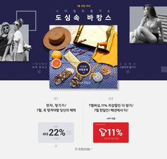 #2017년7월3주차 #11st #도심속 바캉스 www.11st.co.kr Event Page, Web Banner, Promotion, Web Design, Layout, Cards, Bench, Fashion Design, Inspiration