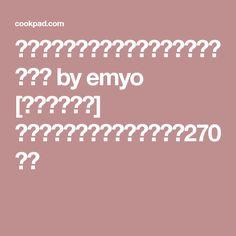 5分で簡単!胸肉やわらか鶏チャーシュー✿ by emyo [クックパッド] 簡単おいしいみんなのレシピが270万品