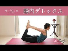 寝たままできる自律神経を整えるヨガ☆ やる気が出ない時にオススメ - YouTube