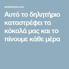 Αυτό το δηλητήριο καταστρέφει τα κόκαλά μας και το πίνουμε κάθε μέρα Herbal Remedies, Natural Remedies, Health Benefits Of Ginger, Weight Control, Health And Beauty, Healthy Life, Herbalism, Health Fitness, Food And Drink