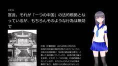 日本人の大部分が洗脳被害!ー中共と日本メディアの「一つの中国」宣伝