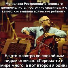 Ростропович | История довольно известная, но вроде тут еще не было. Про Ростроповича. Когда он был еще молодым музыкантом, играл с оркестром одно произведение. А там есть очень сложный момент — надо быстро переметнуть руку в самый низ виолончели и взять очень высокую ноту.  Так вот.....