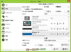 Volume2 1.1.4.340 RC5  Volume2--設定/OSD--オールフリーソフト