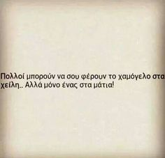 Eisai to kati allo. Greek Love Quotes, Funny Greek Quotes, Sad Love Quotes, Funny Quotes, Crush Quotes, Life Quotes, Meaningful Quotes, Inspirational Quotes, Philosophy Quotes
