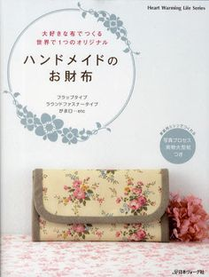 Handmade Wallets   Japanese Sewing Pattern by JapanLovelyCrafts