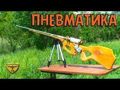 Делаем крутую пневматику / Making a cool airgun - YouTube
